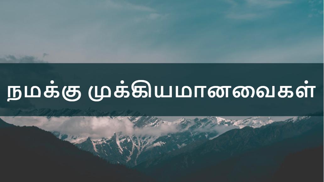 நமது அனுதின மன்னா Tamil Our Daily Bread