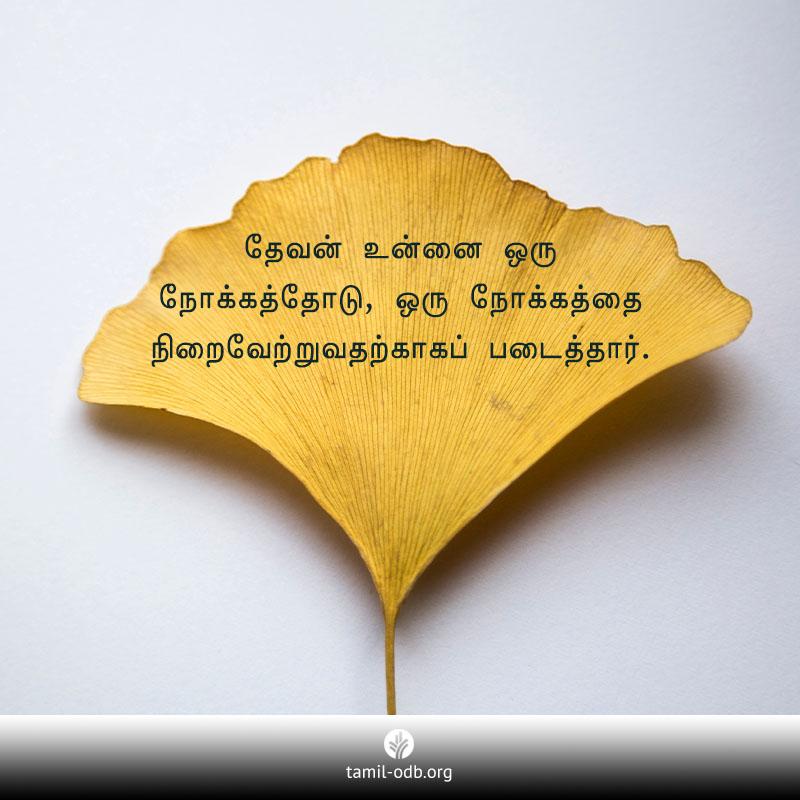 Share Tamil ODB 2020-03-30