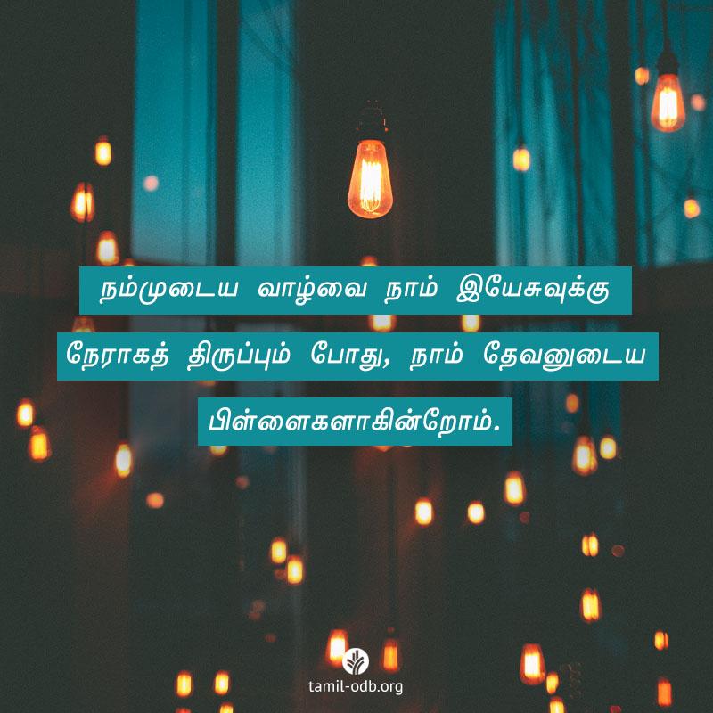 Share Tamil ODB 2020-03-31