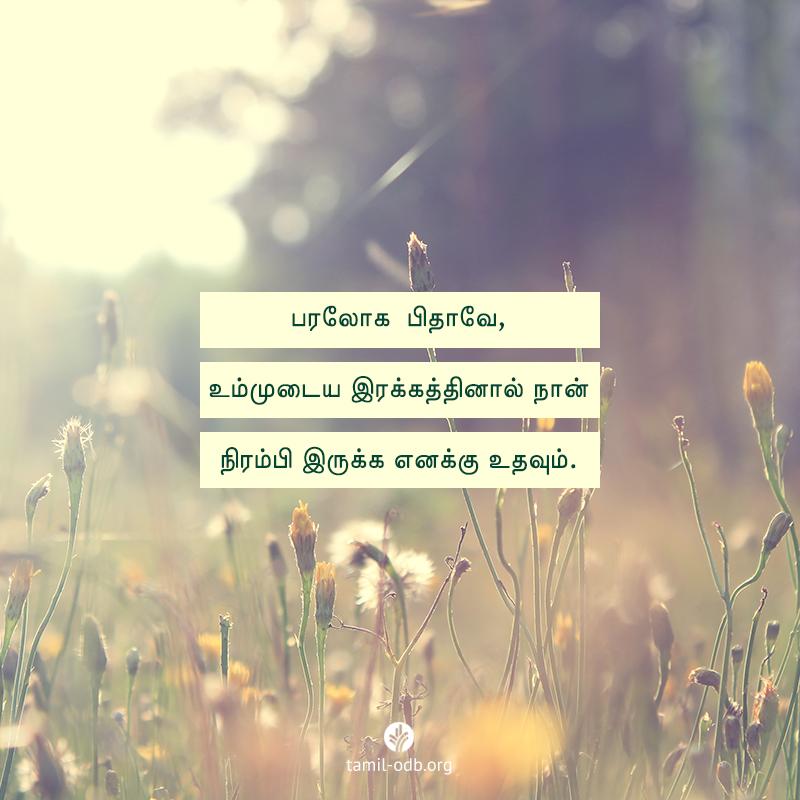 Share Tamil ODB 2020-10-29