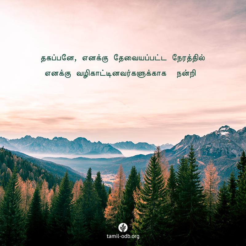 Share Tamil ODB 2020-10-30