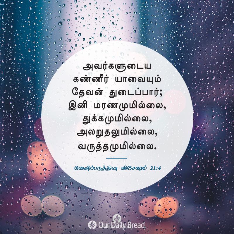 Share Tamil ODB 2021-02-25