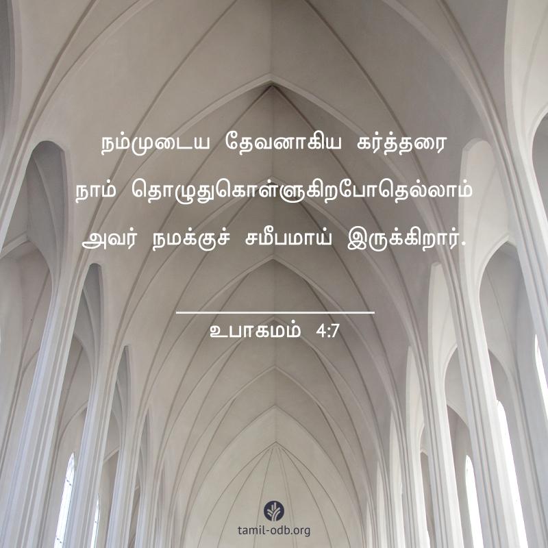 Share Tamil ODB 2020-04-29