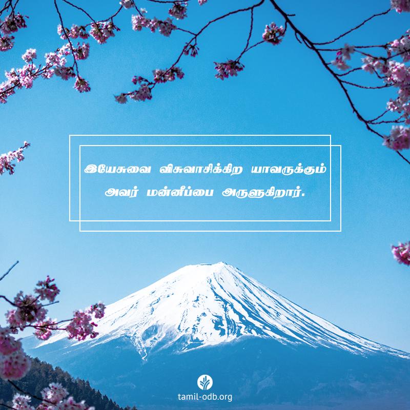 Share Tamil ODB 2020-04-30