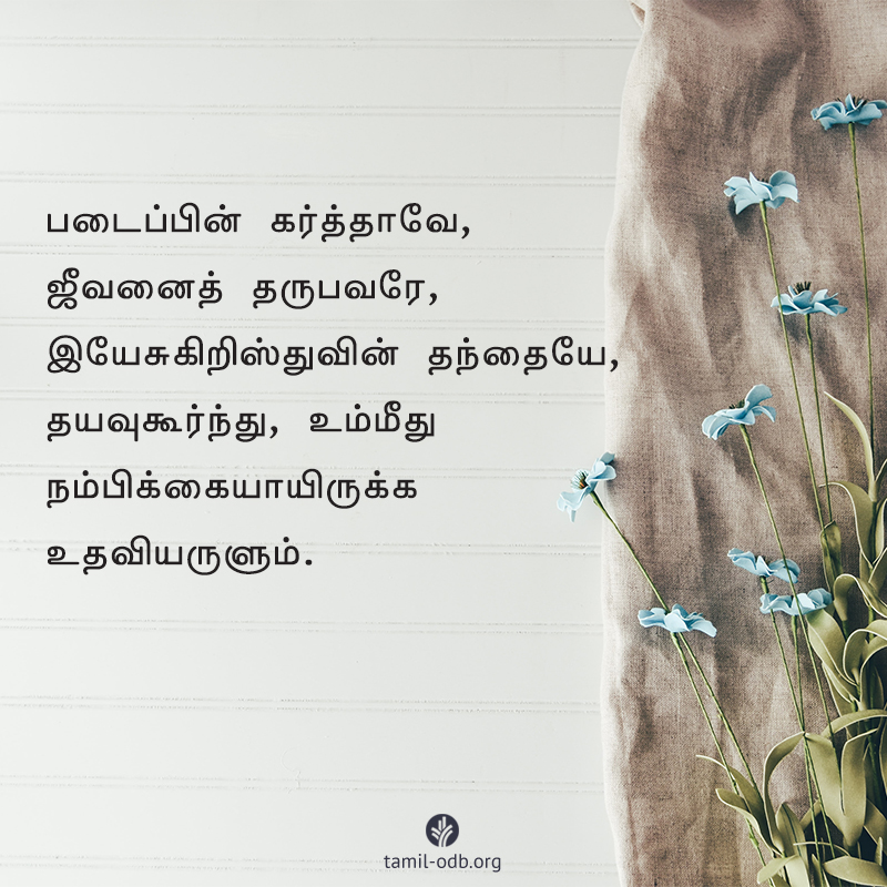 Share Tamil ODB 2020-05-27