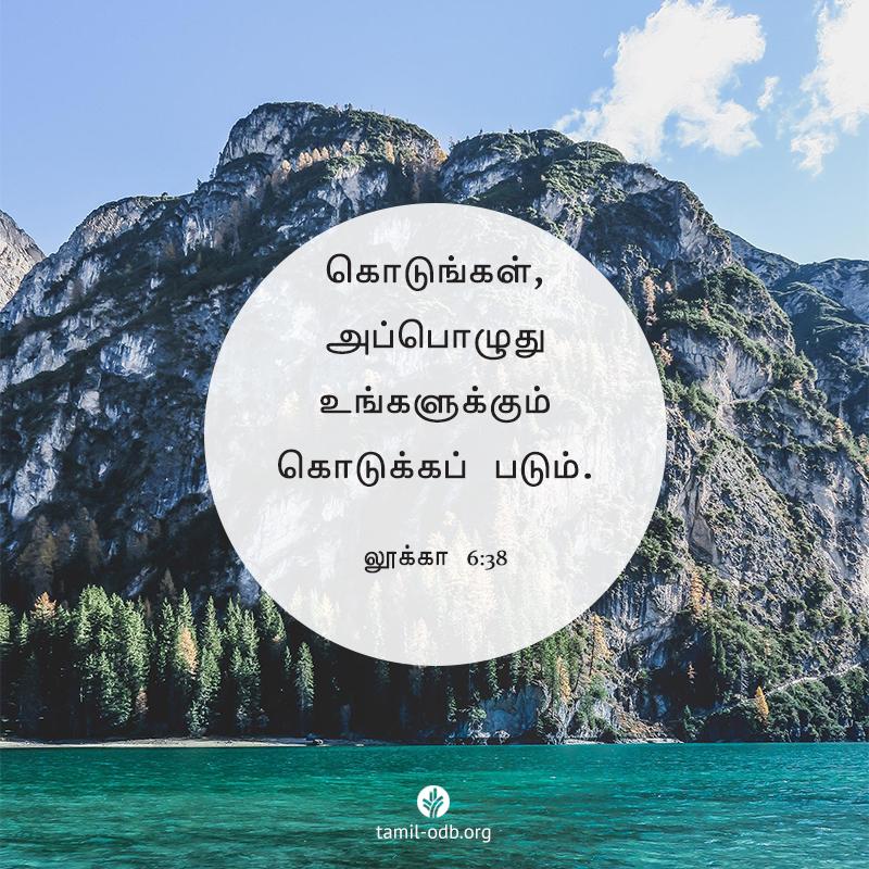 Share Tamil ODB 2020-05-28