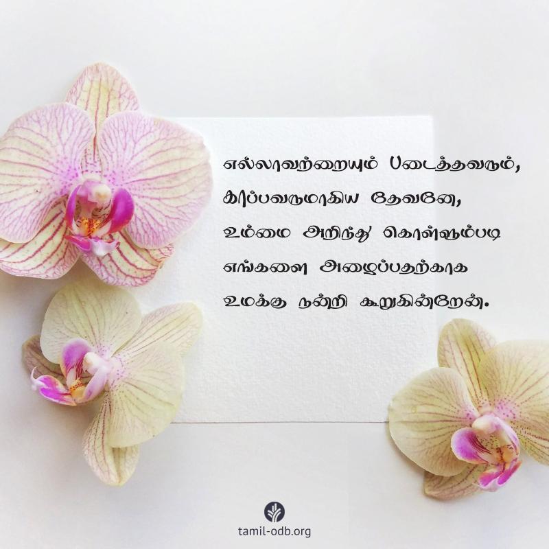 Share Tamil ODB 2020-05-29