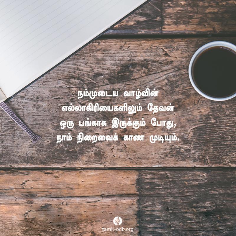 Share Tamil ODB 2020-05-30