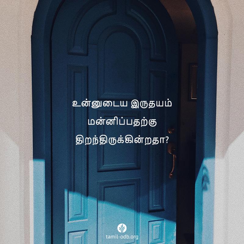 Share Tamil ODB 2020-06-02
