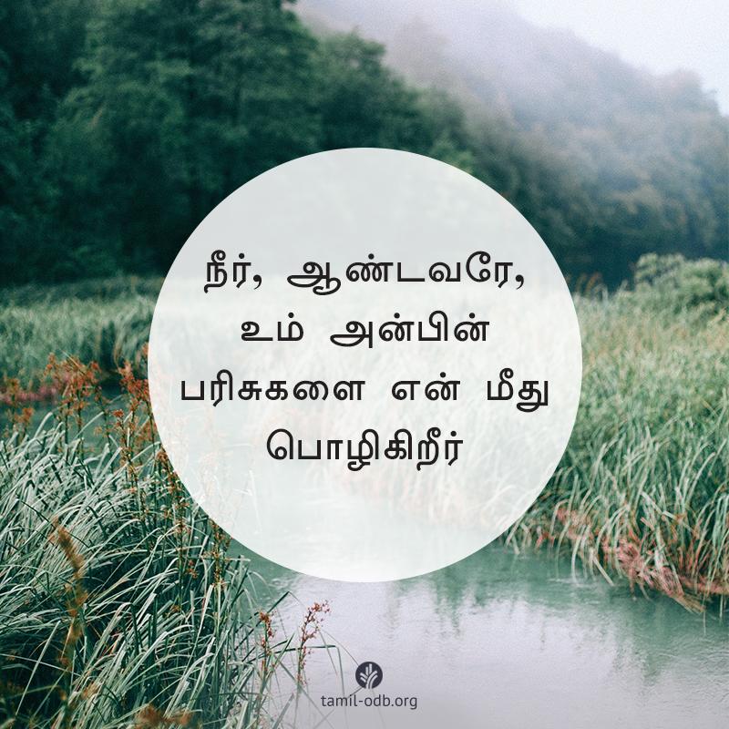 Share Tamil ODB 2020-07-04