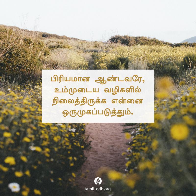 Share Tamil ODB 2020-08-13