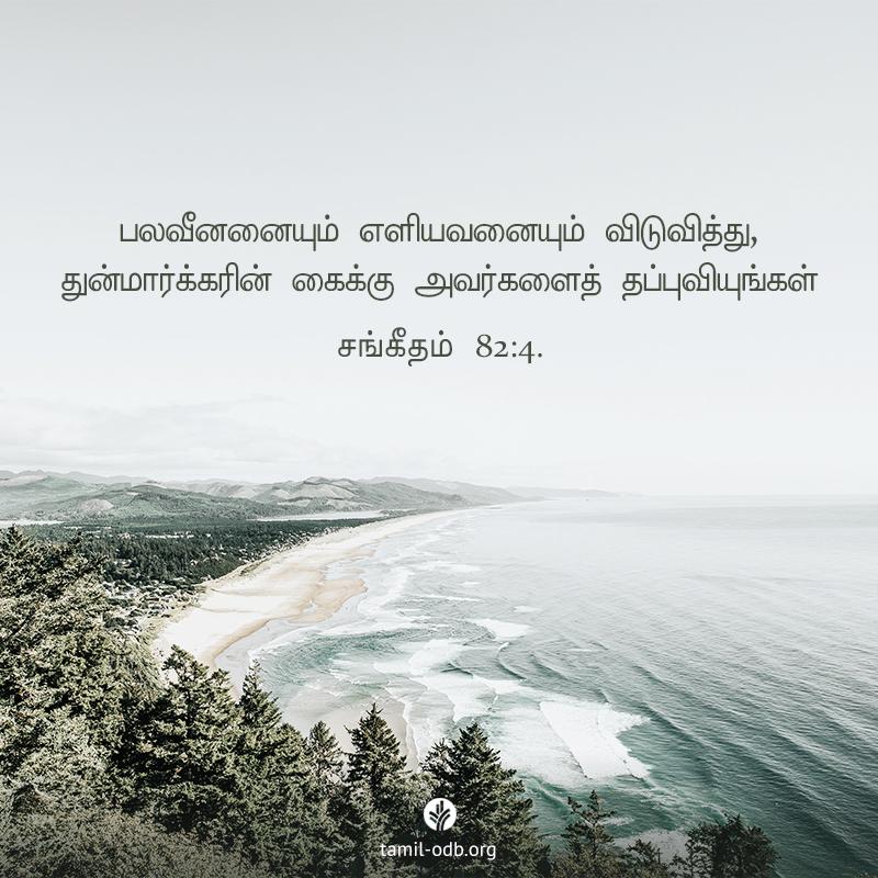 Share Tamil ODB 2020-08-27