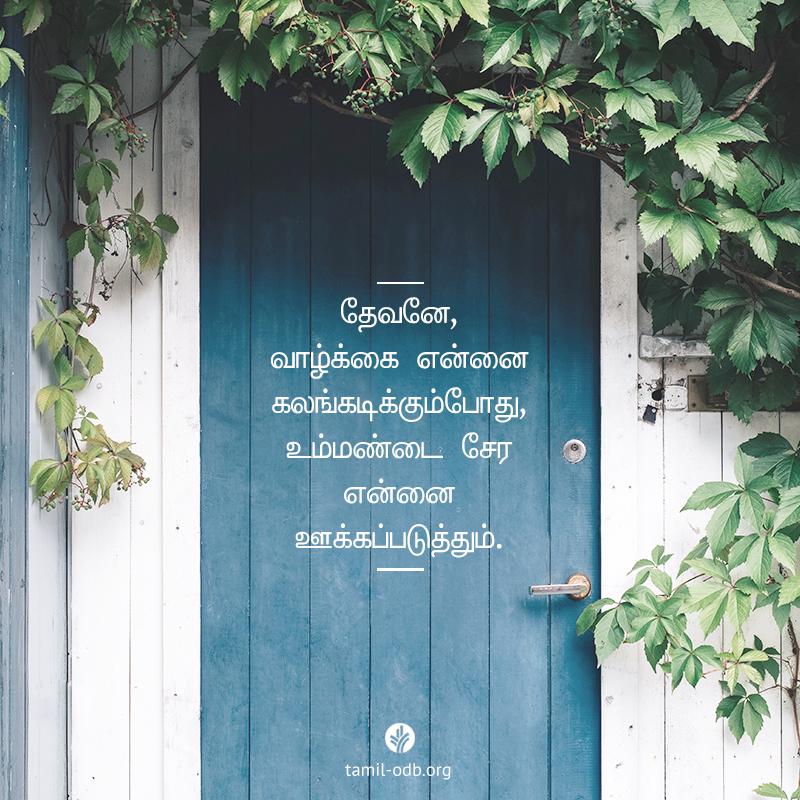 Share Tamil ODB 2020-08-28