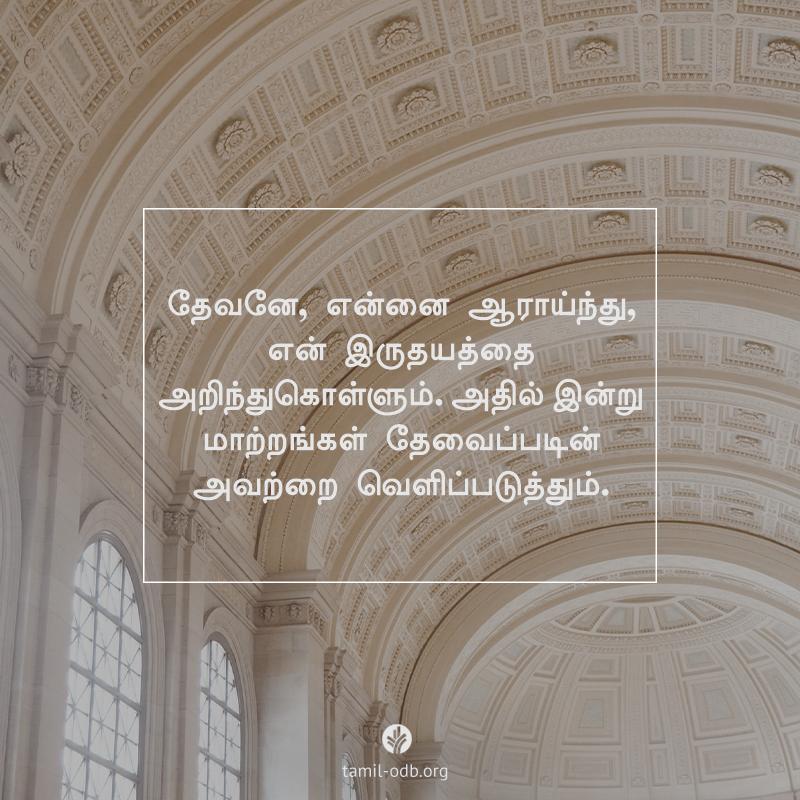 Share Tamil ODB 2020-08-30