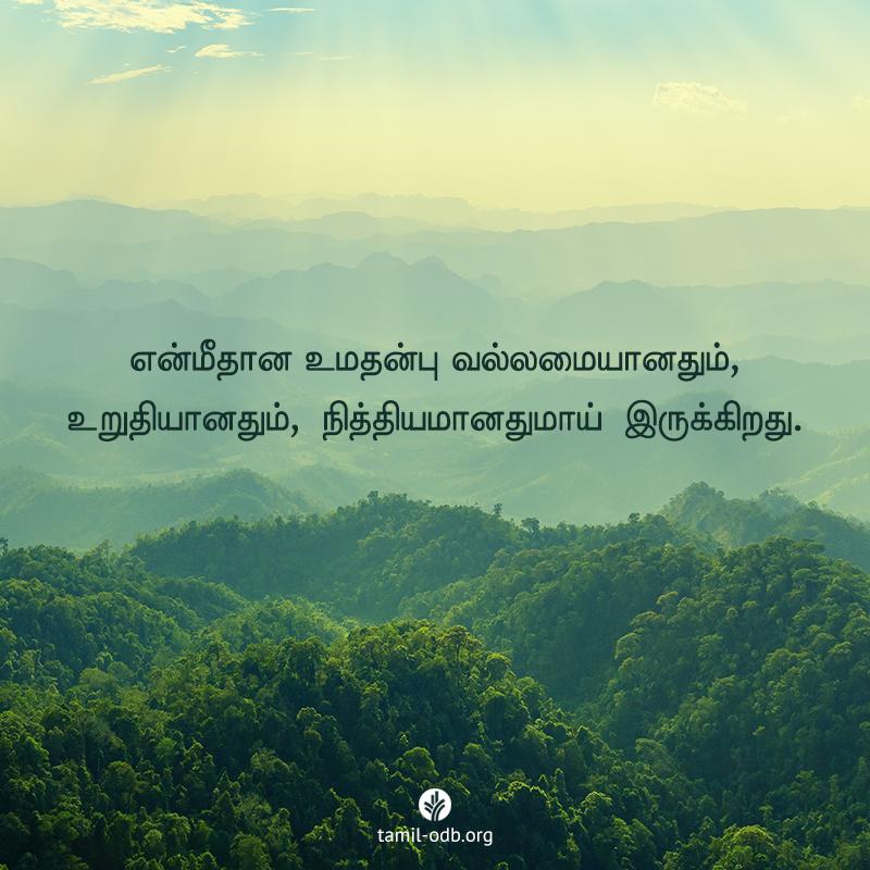 Share Tamil ODB 2020-09-25