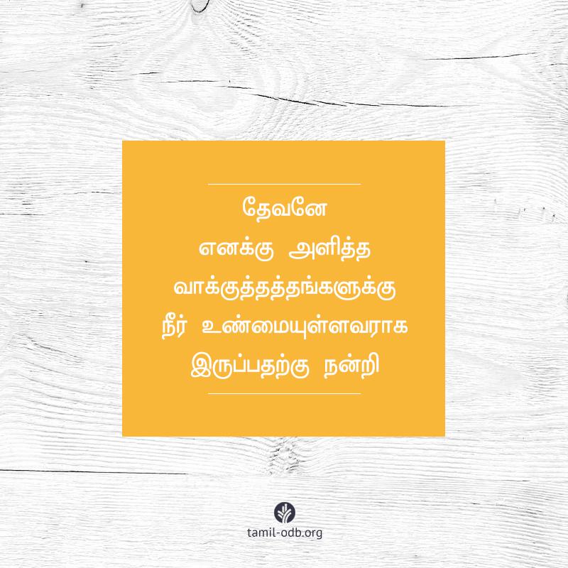 Share Tamil ODB 2020-09-26