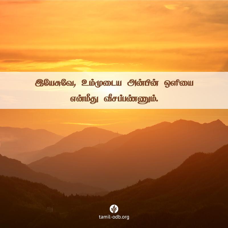 Share Tamil ODB 2020-09-28