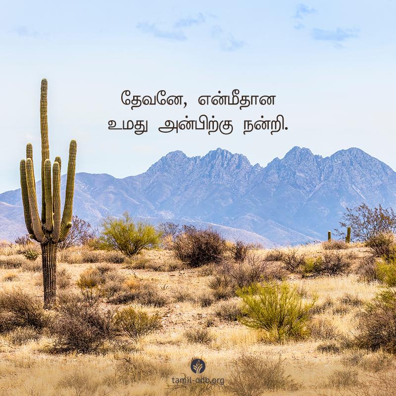 Share Tamil ODB 2020-09-30