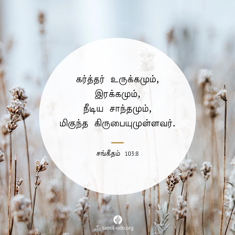Share Tamil ODB 2020-12-27