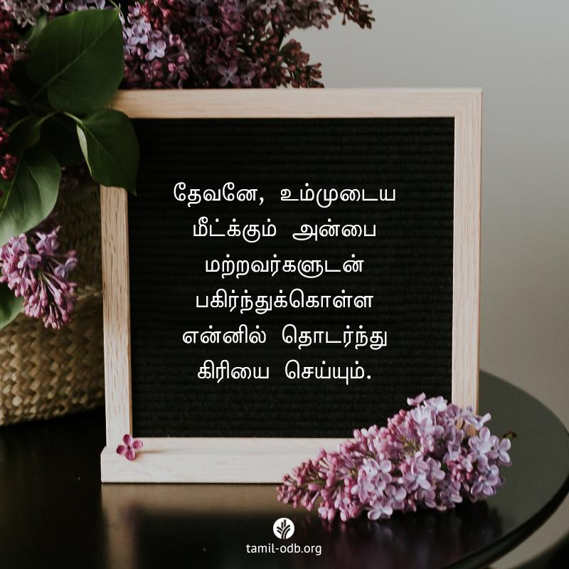 Share Tamil ODB 2020-12-28