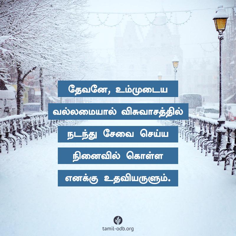 Share Tamil ODB 2020-12-29