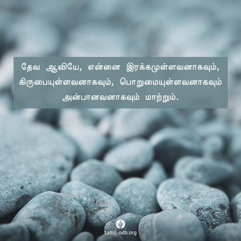 Share Tamil ODB 2020-12-30