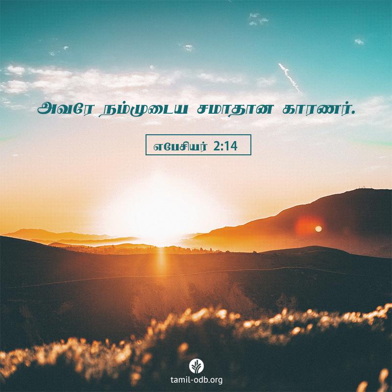 Share Tamil ODB 2020-12-31