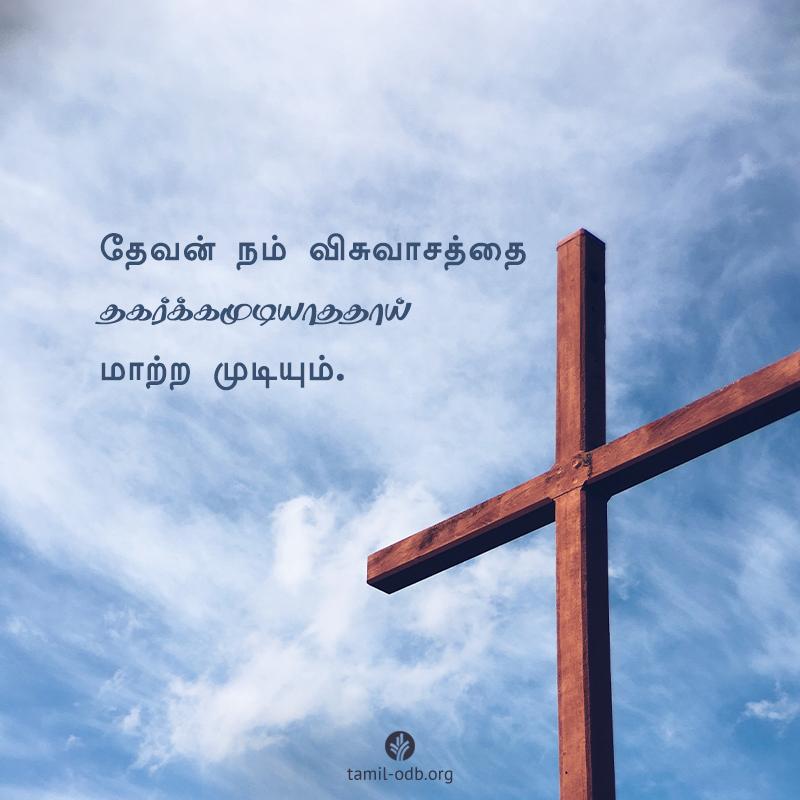 Share Tamil ODB 2021-01-19
