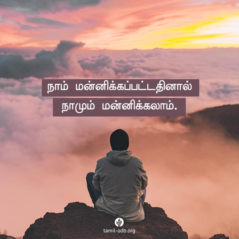 Share Tamil ODB 2021-01-27