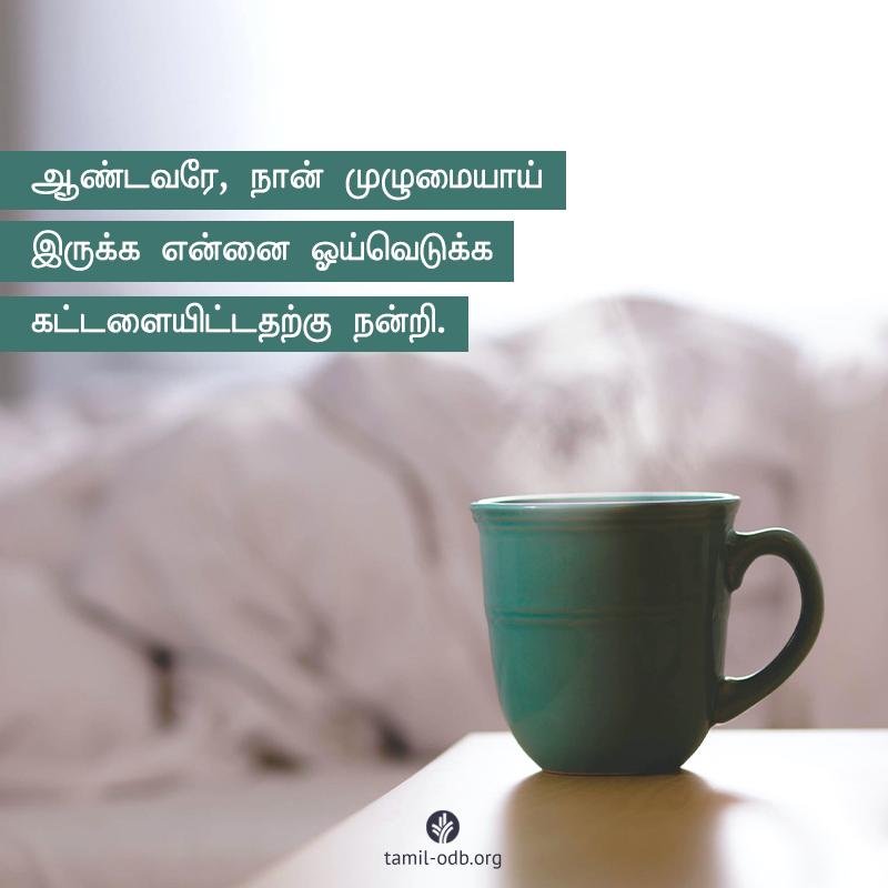 Share Tamil ODB 2021-01-29