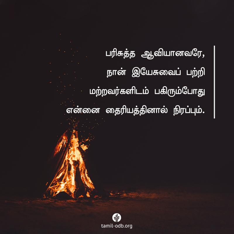 Share Tamil ODB 2021-01-30