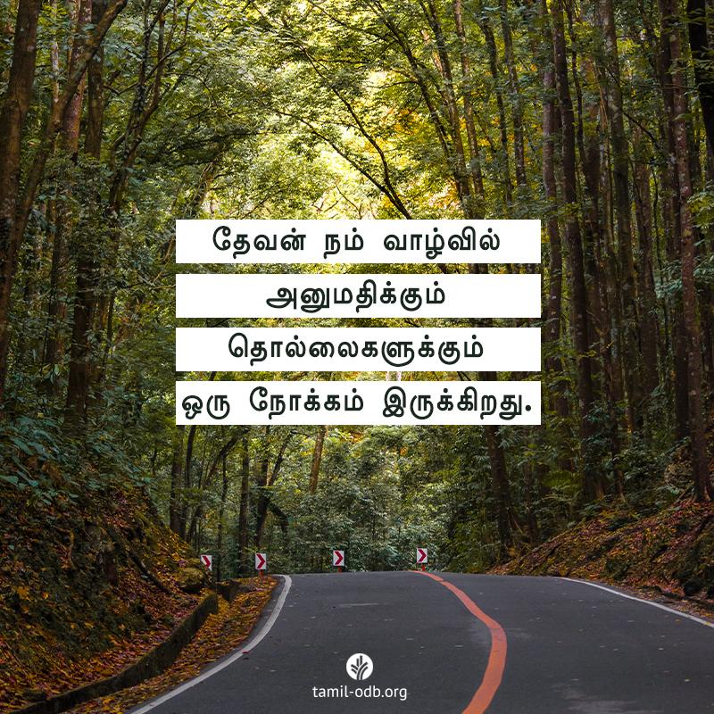 Share Tamil ODB 2021-04-11