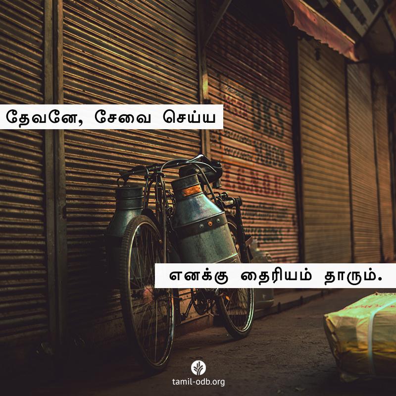 Share Tamil ODB 2021-04-12