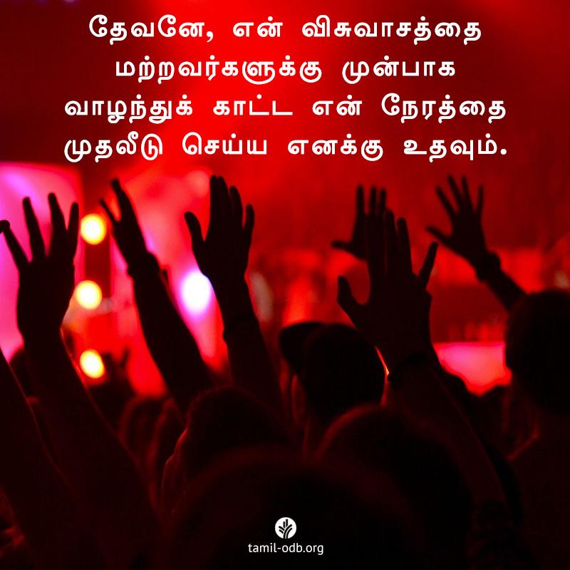 Share Tamil ODB 2021-04-13