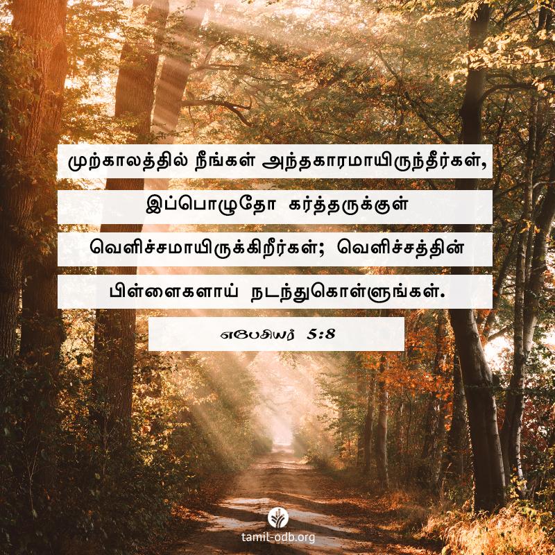 Share Tamil ODB 2021-04-14