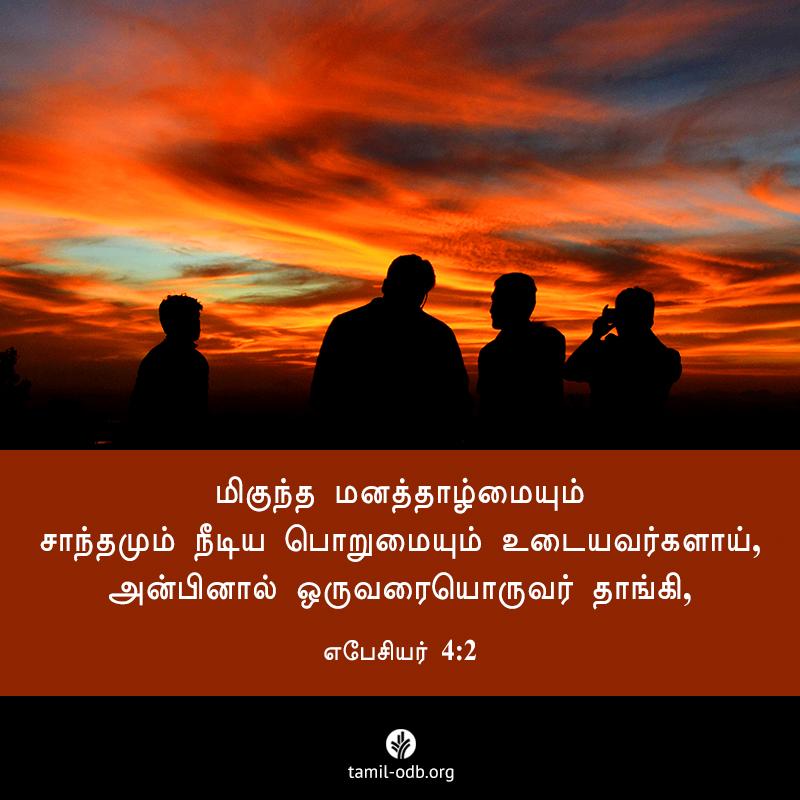 Share Tamil ODB 2021-04-26
