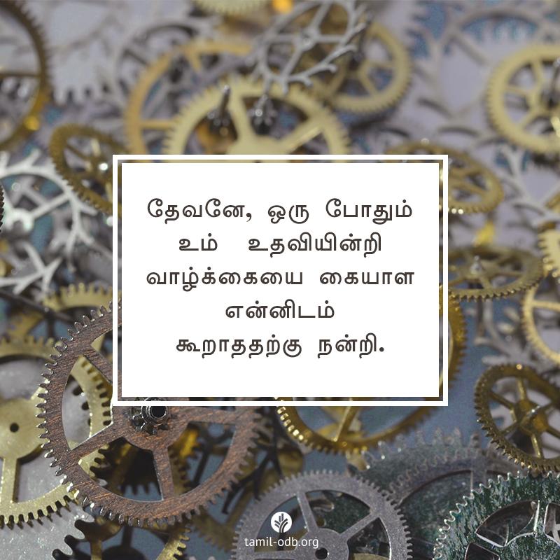 Share Tamil ODB 2021-04-29