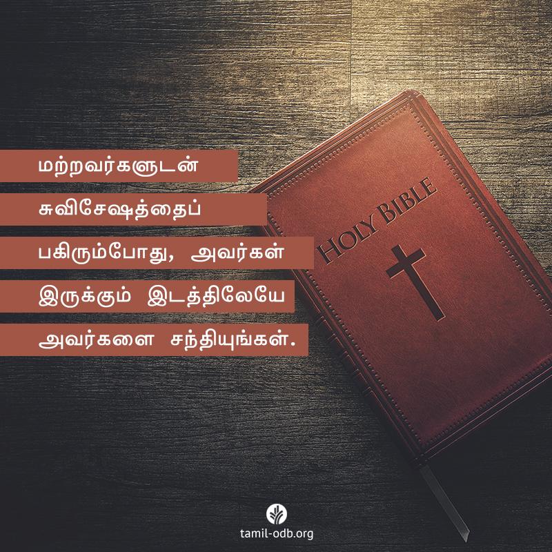 Share Tamil ODB 2021-04-30
