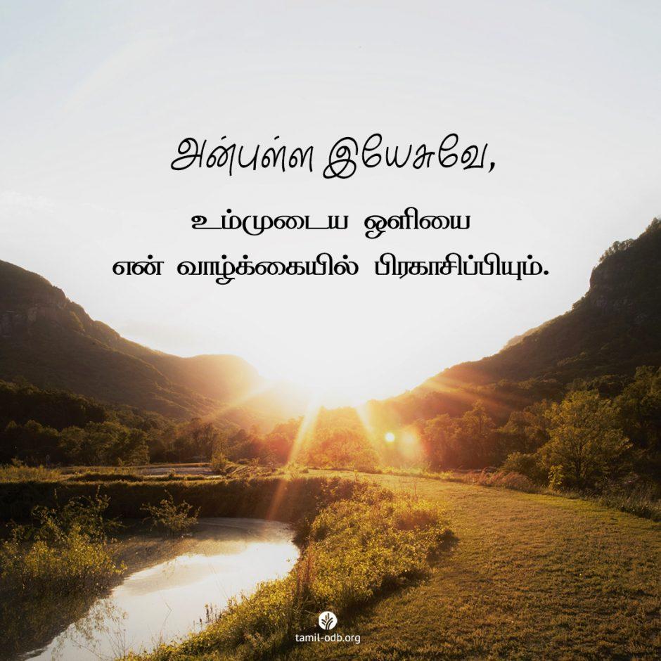 Share Tamil ODB 2021-05-18