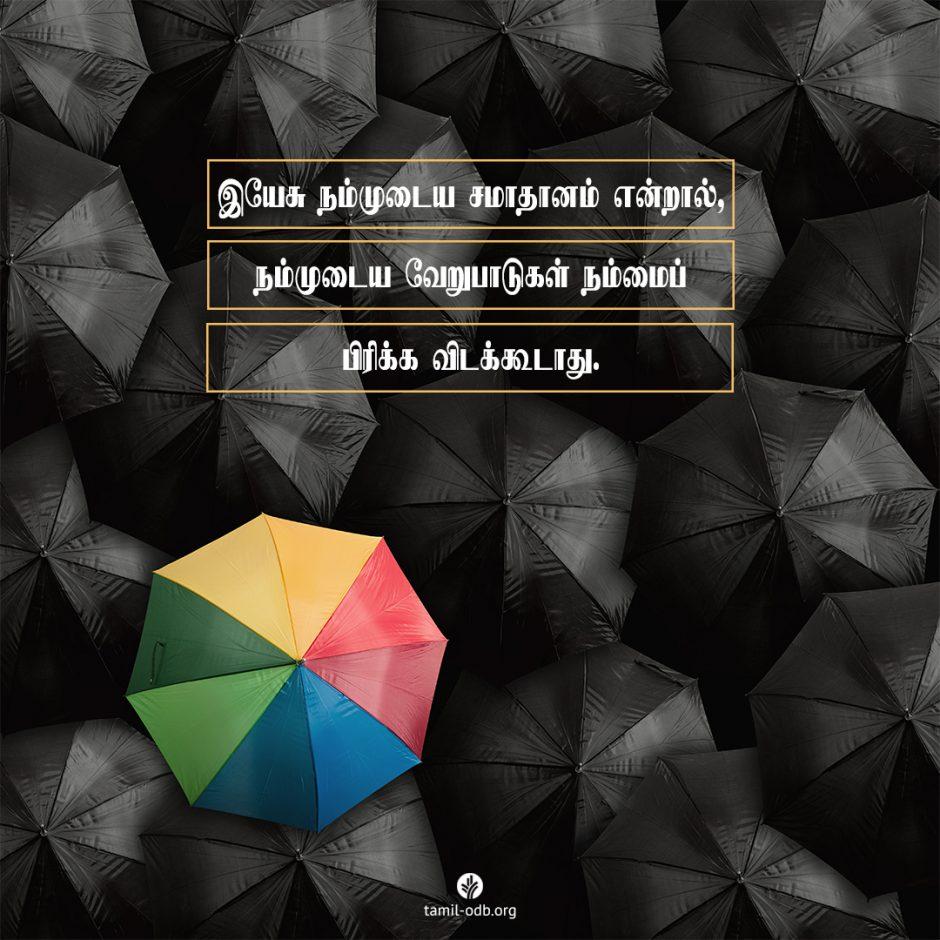 Share Tamil ODB 2021-07-29