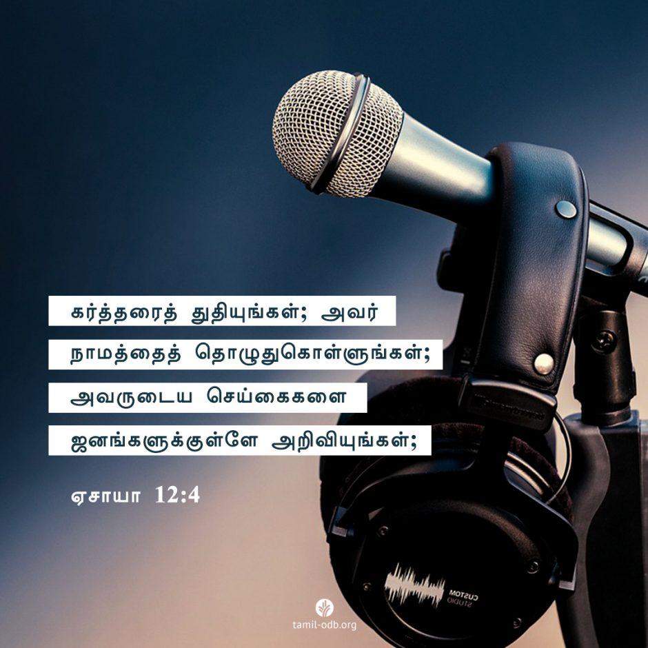 Share Tamil ODB 2021-08-31