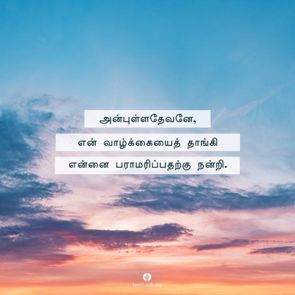 Share Tamil ODB 2021-08-27