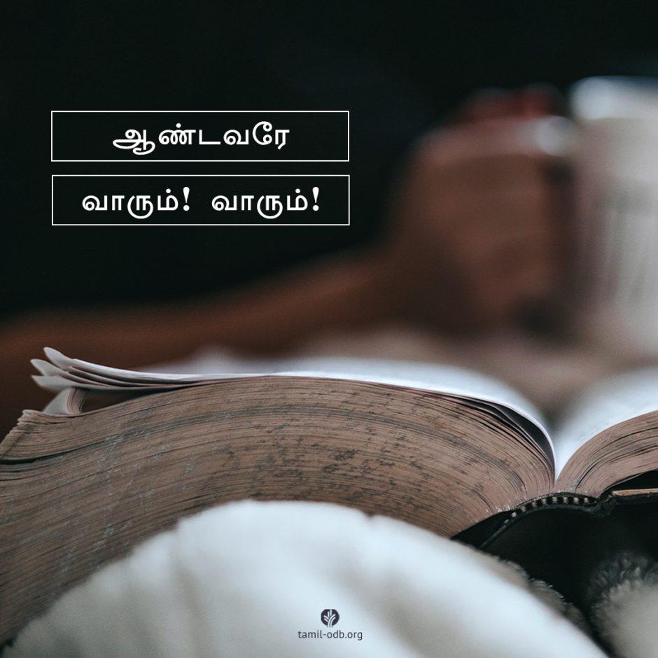 Share Tamil ODB 2021-08-28