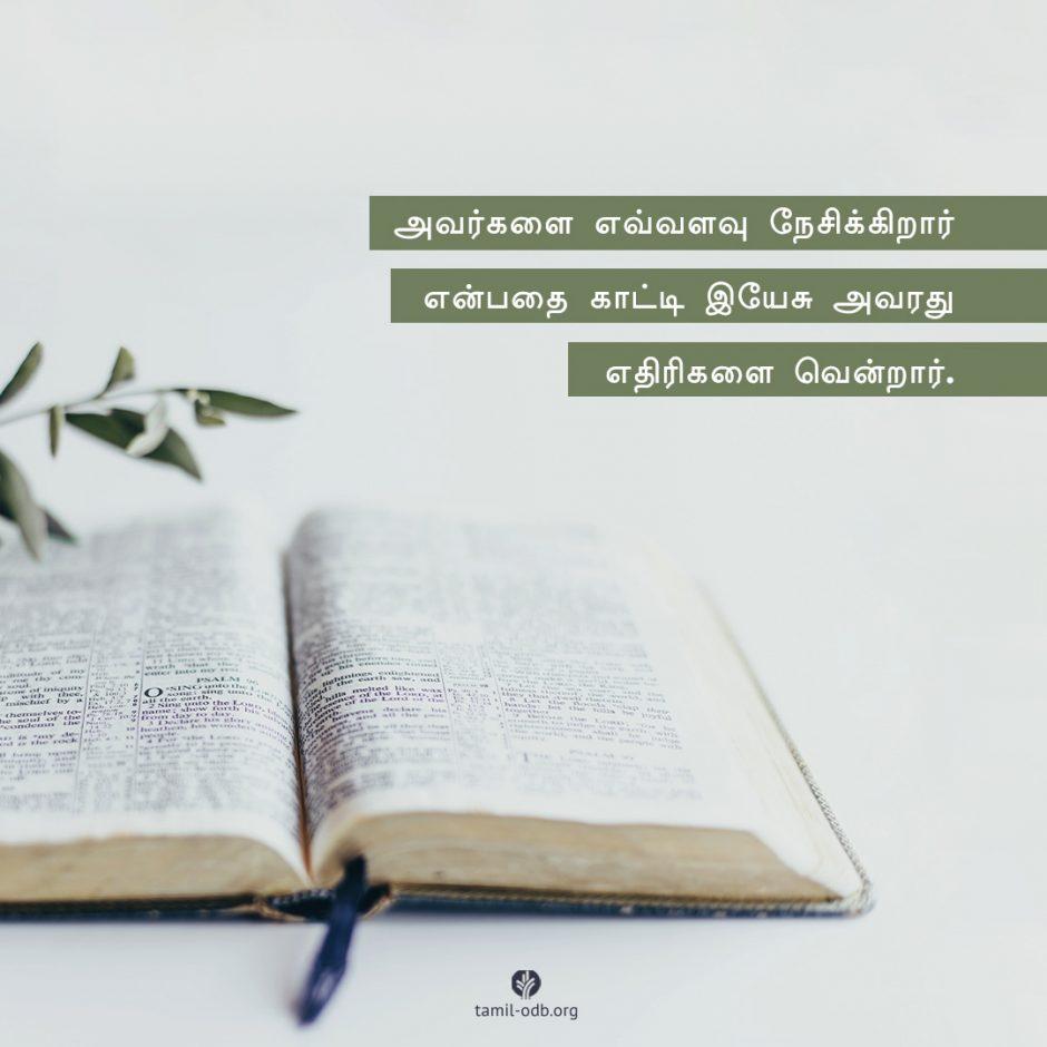 Share Tamil ODB 2021-08-29
