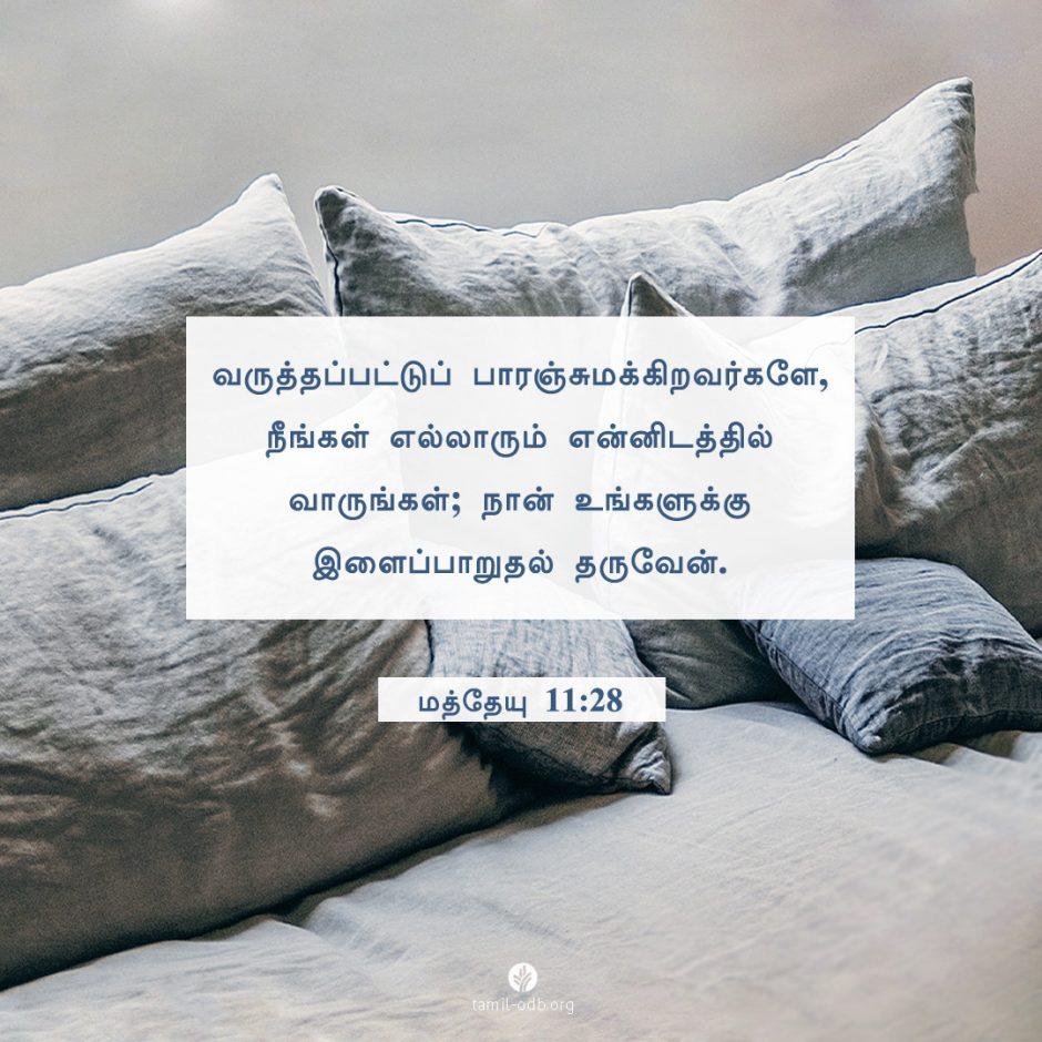 Share Tamil ODB 2021-09-26