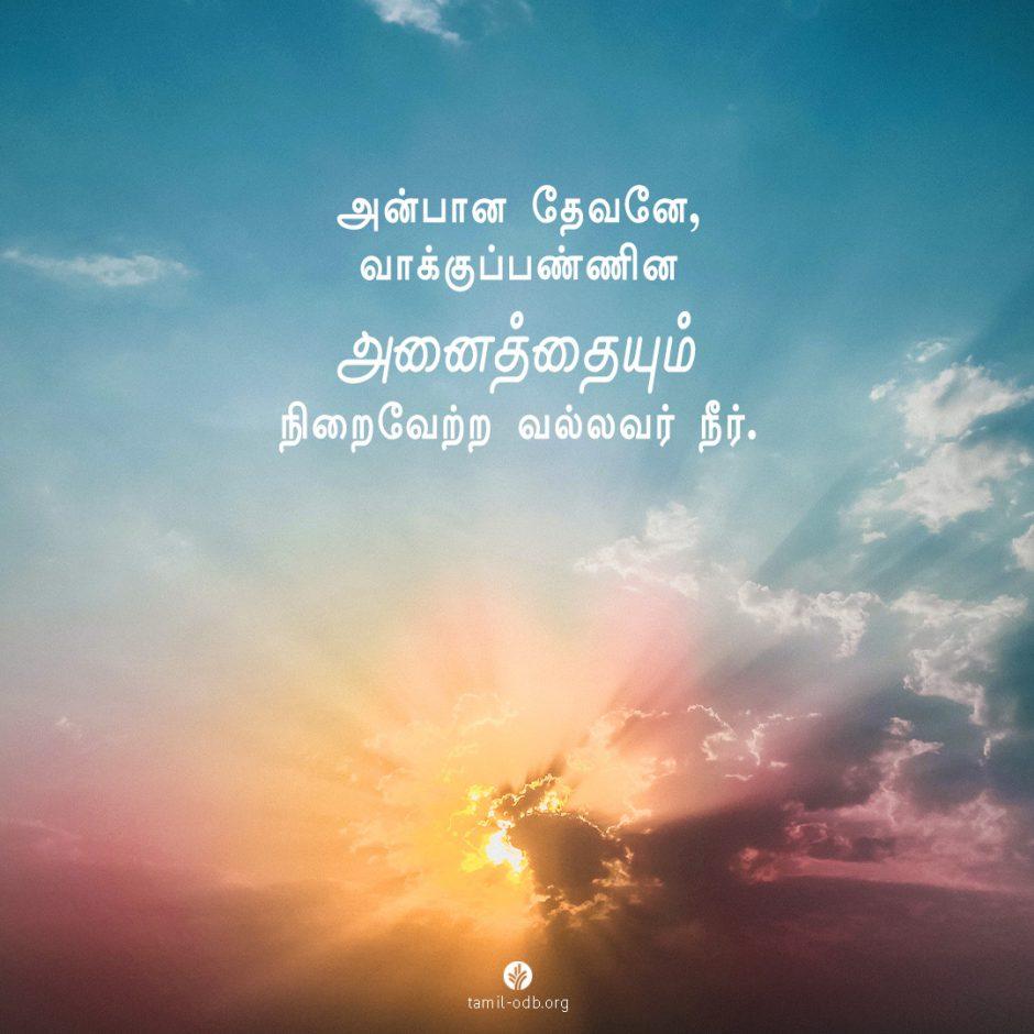 Share Tamil ODB 2021-09-27