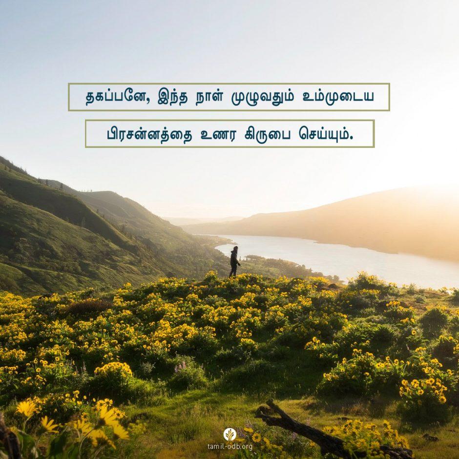 Share Tamil ODB 2021-09-28
