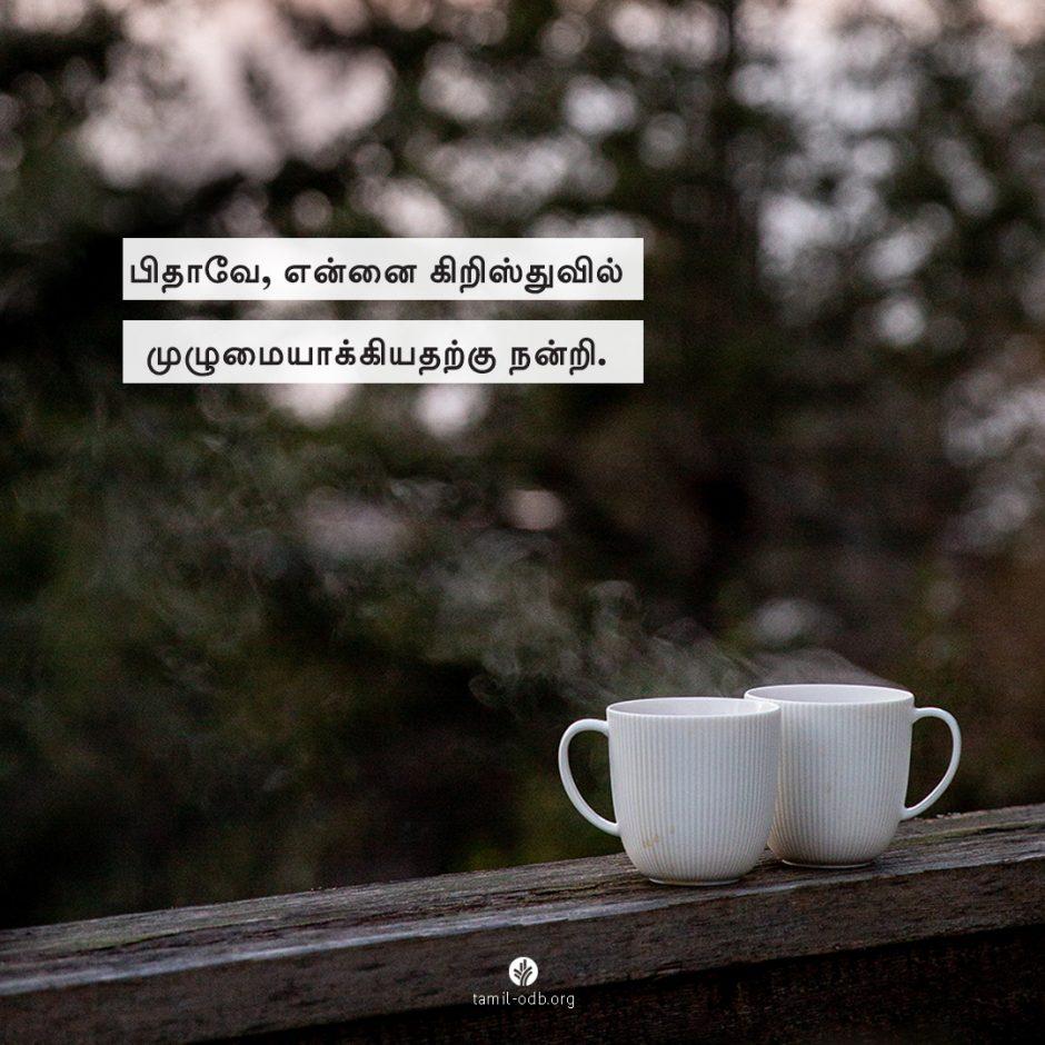 Share Tamil ODB 2021-09-30