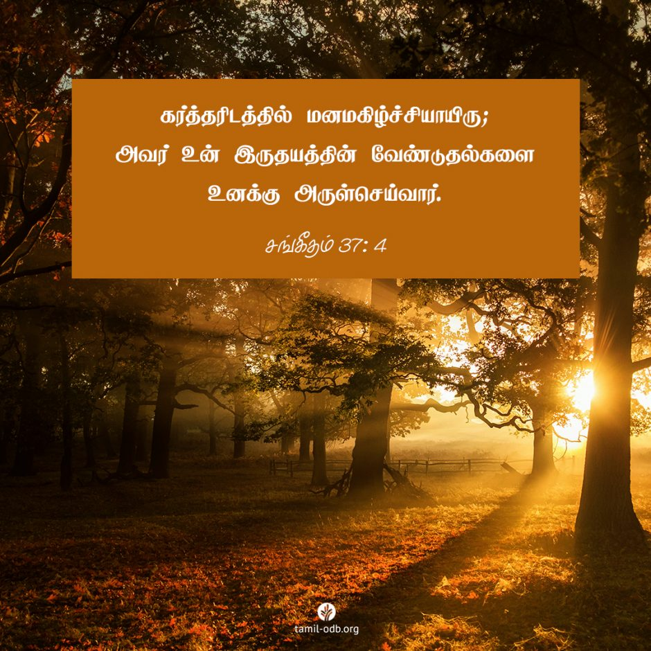 Share Tamil ODB 2021-10-15