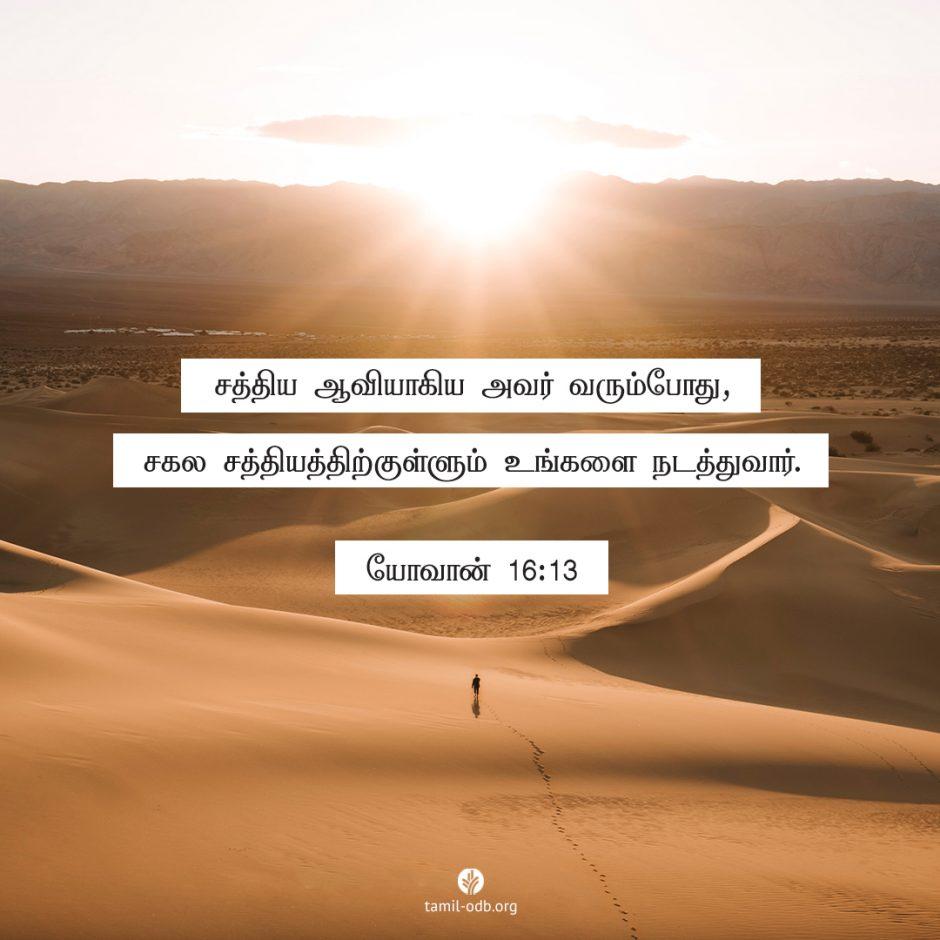Share Tamil ODB 2021-10-17